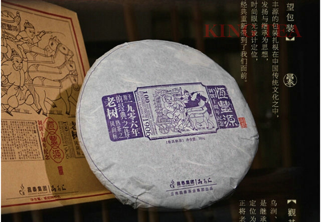 2013YR Chang Tai HengFengYuan 260g YunNan Organic Pu er Ripe Tea Weight Loss Slim Beauty Cooked