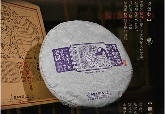 2013YR Chang Tai HengFengYuan 260g YunNan Organic Pu'er Ripe Tea Weight Loss Slim Beauty Cooked Shou Shu Cha