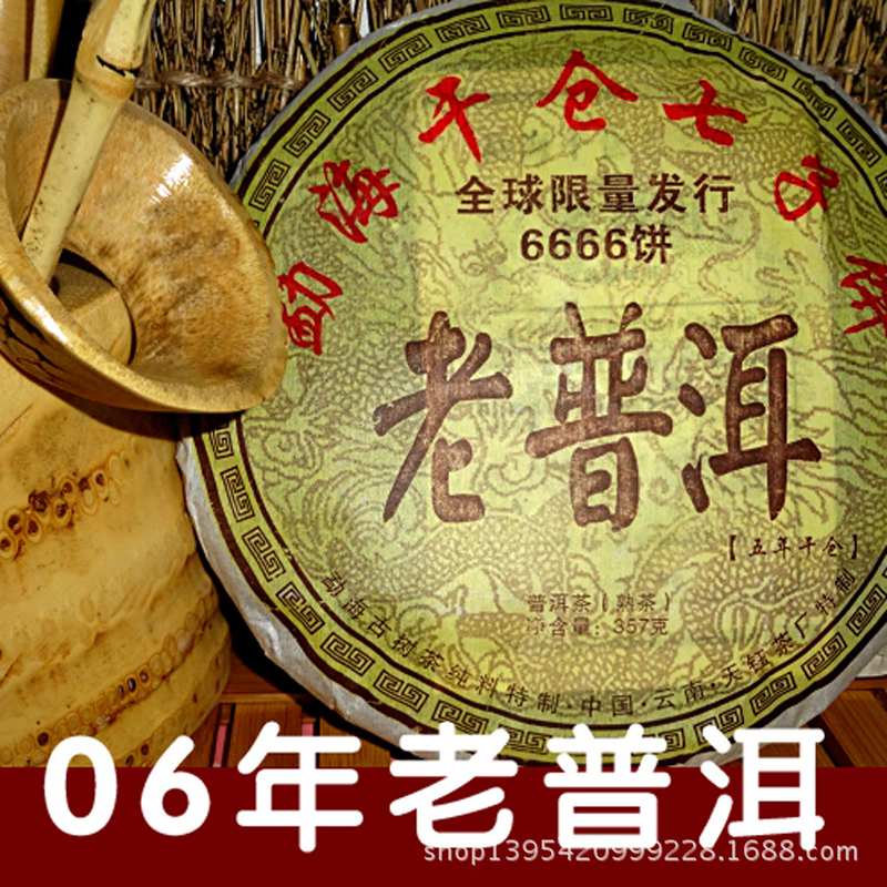 Made in1970 ripe pu er tea 357g oldest puer tea ansestor antique honey sweet dull red