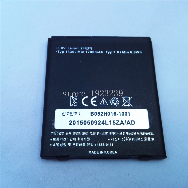 Free Gift+ 1780mAh Replacement phone Battery For Sky A800S A810S A810K A820L Bateria BAT-7100M BAT 7100M(China (Mainland))