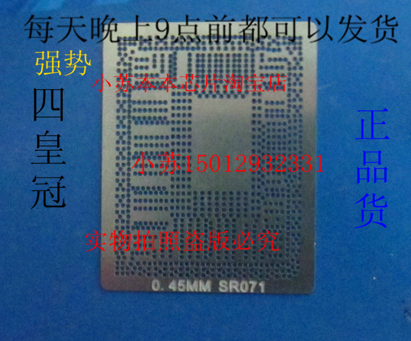 SR071 SR06Y 0.45MM BGA Stencil I7 II I3 I5 E89391 stock - HK IC chip store