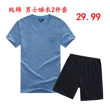 Free shipping 100% male short-sleeve cotton sleepwear twinset plus size plus size plus size summer lounge set(China (Mainland))