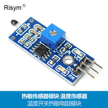 1 PC free shipping thermistor sensor module temperature sensor temperature switch thermistor module three wire system