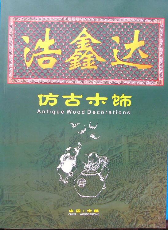 Book Dongyang wood carving chisel Shuttle bamboo hardwood mahogany carvings tools Hand