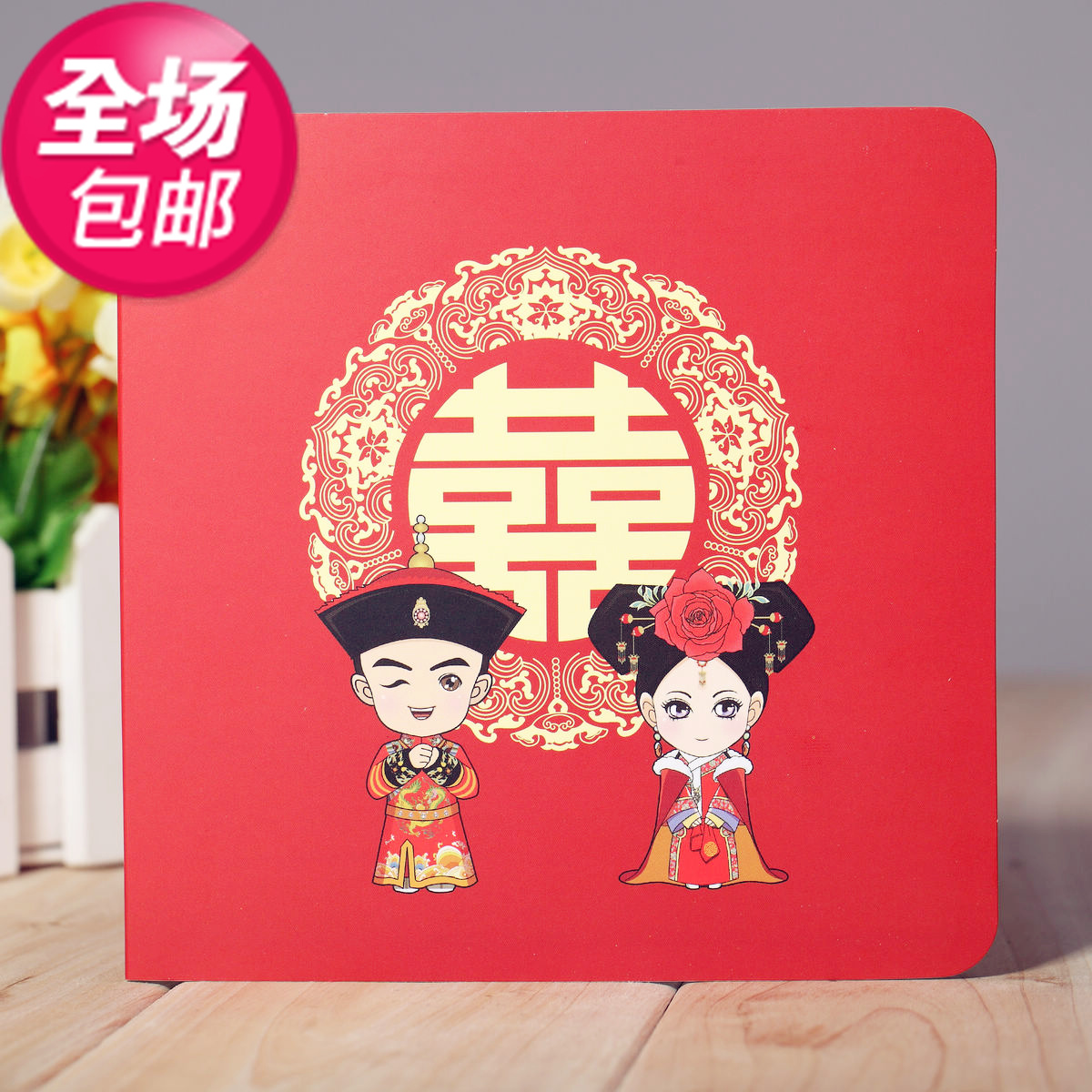 Chinese Traditional Style Wedding Invitation new years well wishes ...