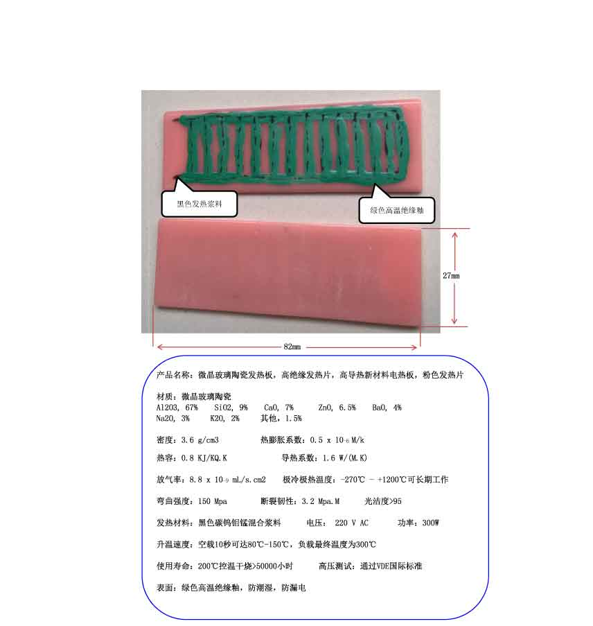Hoja de aislamiento el ctrico compra lotes baratos de for Placa ceramica calefaccion electrica