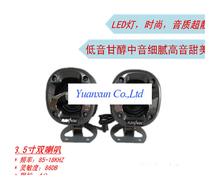 Professional fever hifi3.5 inch full range dual speakers car audio accessories