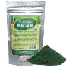 Natural Spirulina Anti-Fatigue Loss Weight Organic Spirulina tablet Health Food 100g Spirulina Powder Food for Fish Shrimp(China (Mainland))