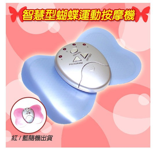 Hot selling free shipping !Butterfly Design Body Muscle Massager Electronic Slimming Massager Muscle Massager #B0013