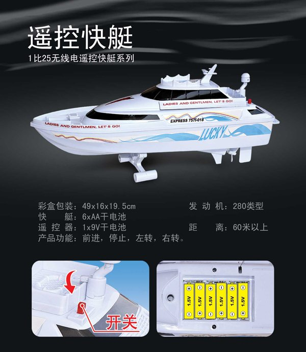 free shipping 1:25 rc speed boat 280 type motors NQD 757T-018 p1