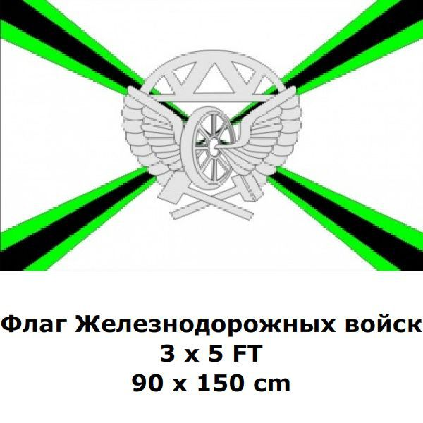 Russian Railway Troops Flag 90 x 150 cm 100D Polyester Russia Military Railroal Forces Flags and Banners(China (Mainland))