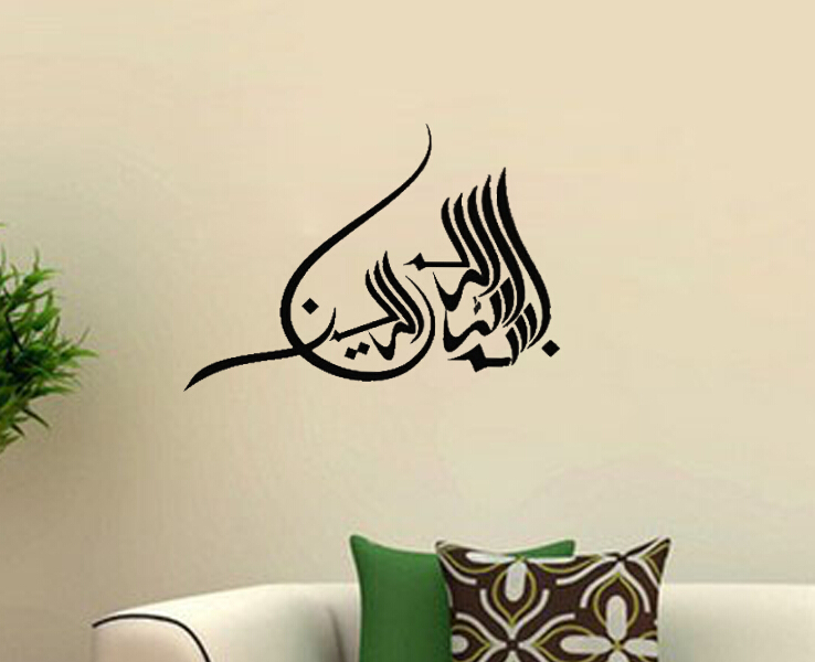 Size s islamic muslim art islamic calligraphy bismillah for Arabic calligraphy decoration