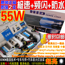 Ford's new generation Transit 55W super bright headlights hernia distance light hid xenon lamp H4 modified wing stroke(China (Mainland))