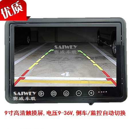 9 inch LCD touch screen embedded desktop bus car reversing Monitor Manufacturers(China (Mainland))