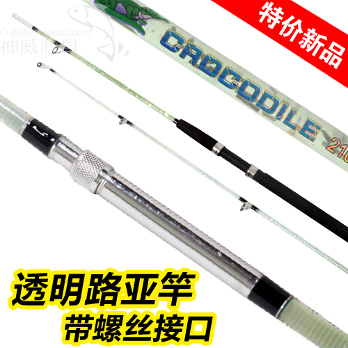 2.1 meters transparent solid shank lure of the rod insert section pole fishing rod pole screw interface(China (Mainland))