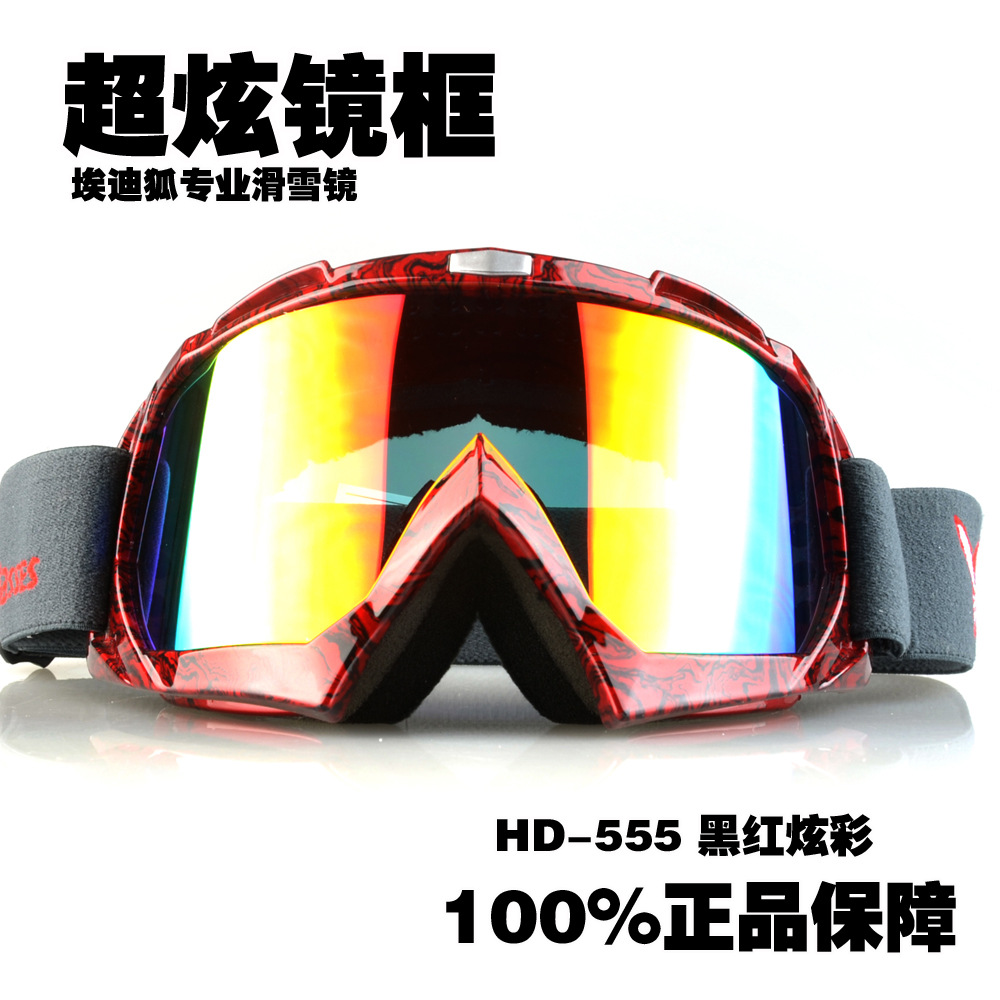 2015 Skiing And Snowboarding -555 Ski Goggles Glasses Polarizing Mirror Antifogging Mountaineering Outdoor Windproof Spherical(China (Mainland))