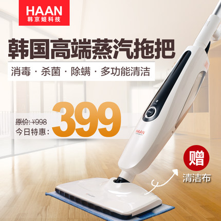 South Korea Han Jingji household steam mop SIC-3500 electric cleaning machine wood floor mop disinfection(China (Mainland))