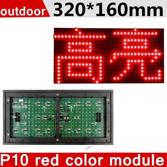 P10 outdoor red color LED sign display module Unit 320mm*160mm waterproof scrolling message led board with high brightness