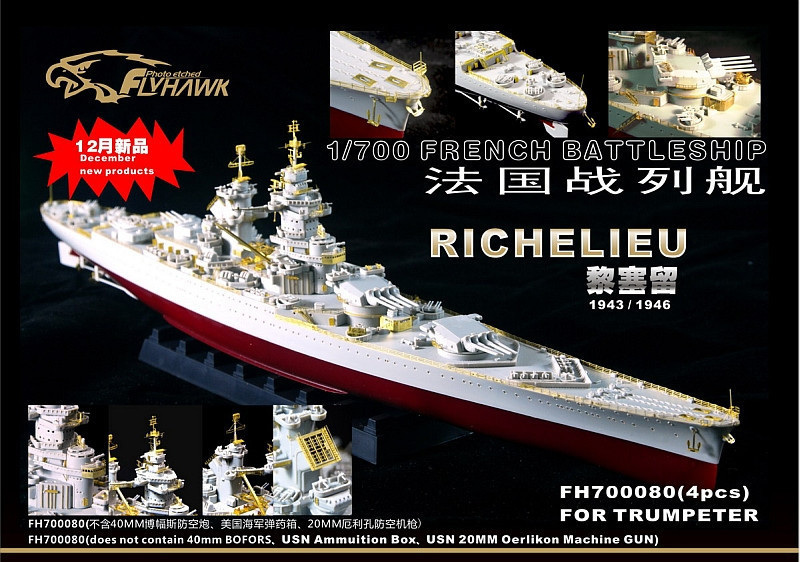 Flyhawk 1/700 FH700080 WWII French Battleship Richelieu Model Kit(China (Mainland))