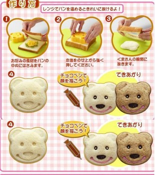 free shipping 1 piece Cartoon bear cute bread toast cutter for sandwich mold maker cookie mold bear Cutter 5% discount