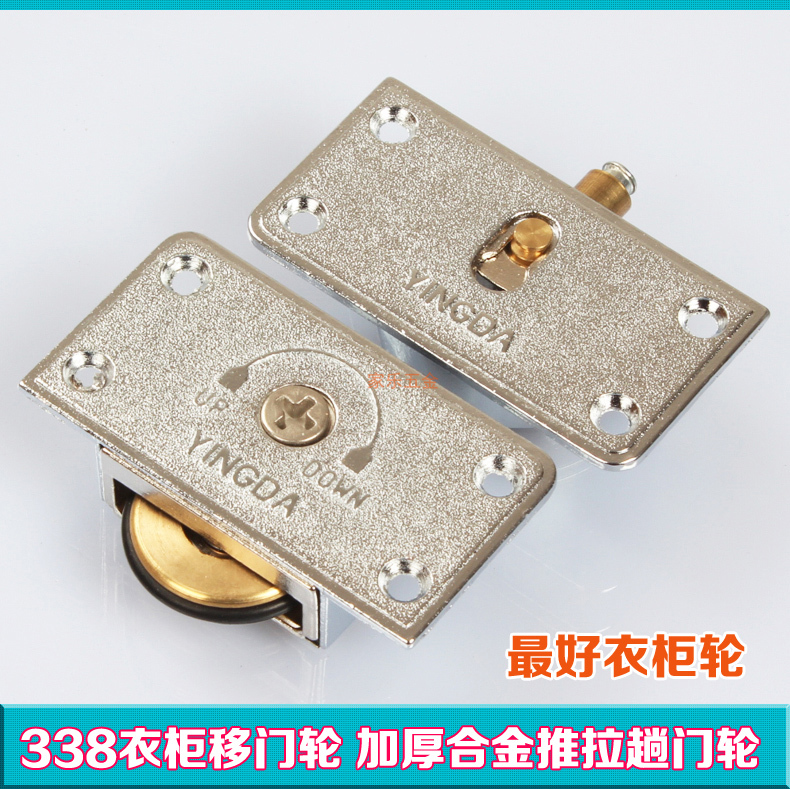 Genuine / 338 wardrobe sliding door sliding door wheel wheel thicker alloy wheels furniture wheel track Accessories(China (Mainland))