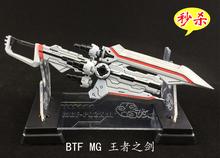 MG 1:100 BTF model / Gundam Astray Red and Astray Bule Frame king sword 2/piece / Assembled gundam Robot gunpla