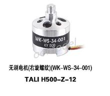 Walkera Tali H500 Brushless Motor KV500 Tali H500-Z-12 Right-hand Thread Walkera Tali H500 Parts Free Shipping with tracking