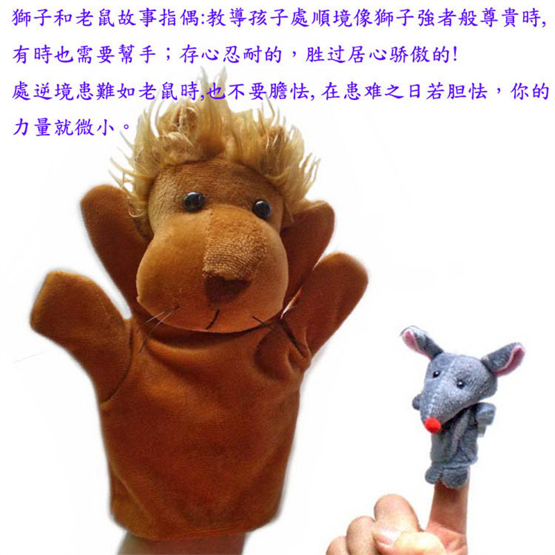 Lion+and+Mouse+Finger+Puppets pcs/lot The Lion and The Mouse Aesop's ...