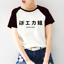 Japanese Harajuku Fuck Off Sister Woman Raglan Sleeve Letter Print T-shirt Female Clothes Girl Tokyo Mori Swag Japan Korean(China (Mainland))