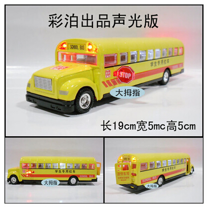 NEW The Classical School Bus Acousto-Optic Brinquedos Kids Toy Cars Toys For Children Scale Models Children'S Toys Alloy Car Mod(China (Mainland))