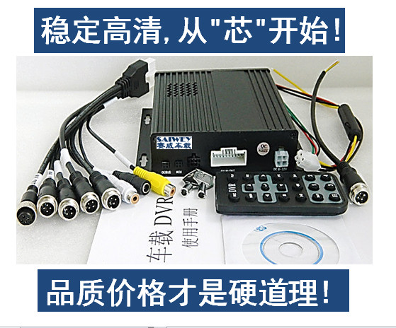 Design of SD card manufacturers supply bus commuter car truck car video monitoring recorder(China (Mainland))