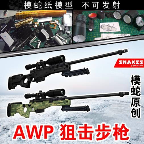 Paper Model Gun Modern AWP Sniper rifle 1:1 proportion 3D puzzle DIY Educational Toy(China (Mainland))