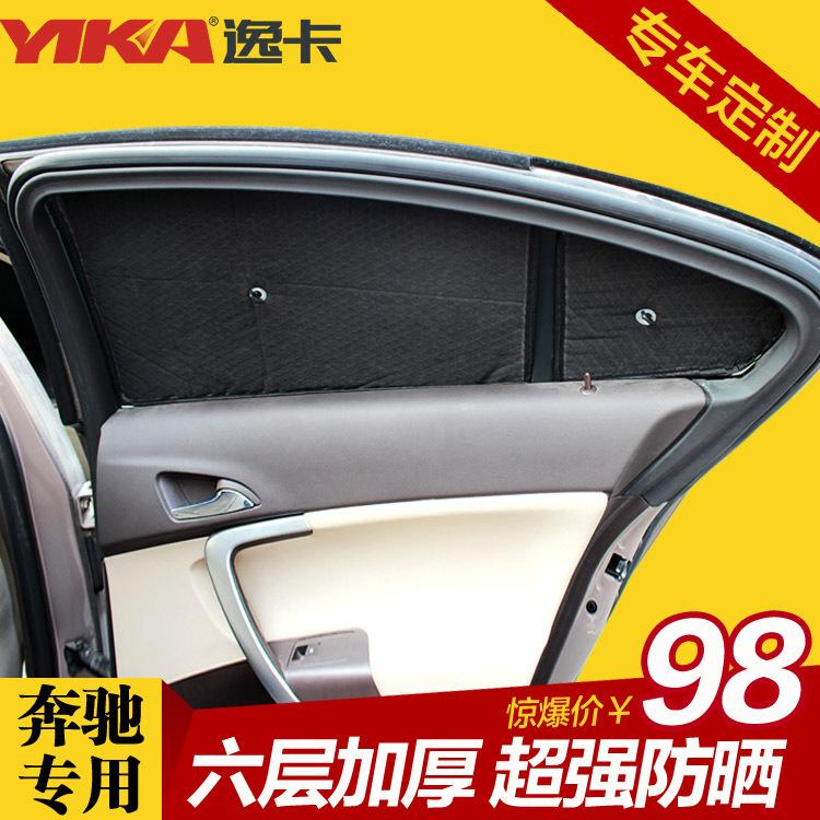 Mercedes-Benz C200 special sun block sun block C grade SLK300smart GLK visor Anti Sai Kit(China (Mainland))