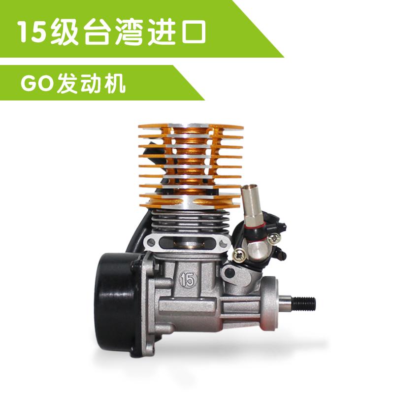 Model Car With Engine: 15 Gms Engine 2000 Fuel Car Nitro Car Model Car Engine