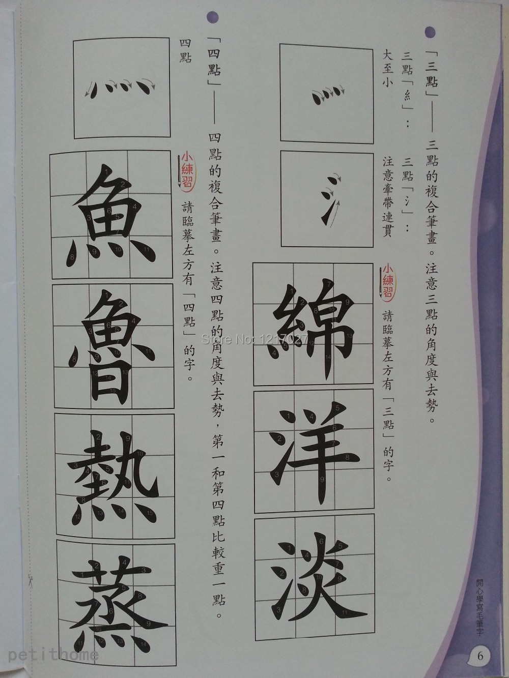 Chinese Calligraphy Book Chinese Traditional Characters