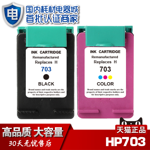 free shipping SPEED applicable HP703 ink cartridge HP 703 black cartridge HPF735 K109A K209A D730(China (Mainland))