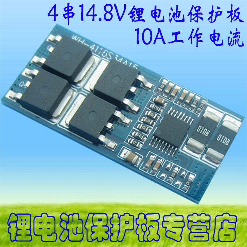 4S 10A 14.8V lithium battery protection board