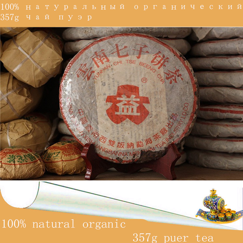 357g China Yunnan top grade raw puer tea Pu er with 100 natural puerh Clear fire