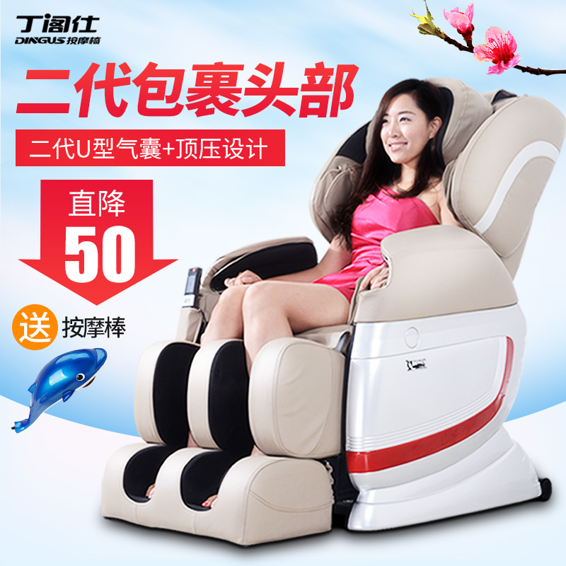 Ding Shi Ge luxury household multifunctional massage chair capsule intelligent automatic zero gravity massage sofa