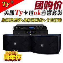 Kara OK speaker meeting room family suite K song ktv buy professional sound card package promotion