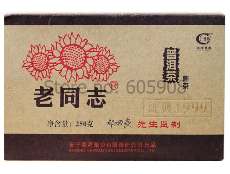 250g 2010yr Yunnan Haiwan Old Comrade Puer Brick Tea Ripe Puerh Tea