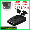 2015 Car Detector STR535 Russia 16 Brand LED Display X K Ka Laser Strelka Anti Radar