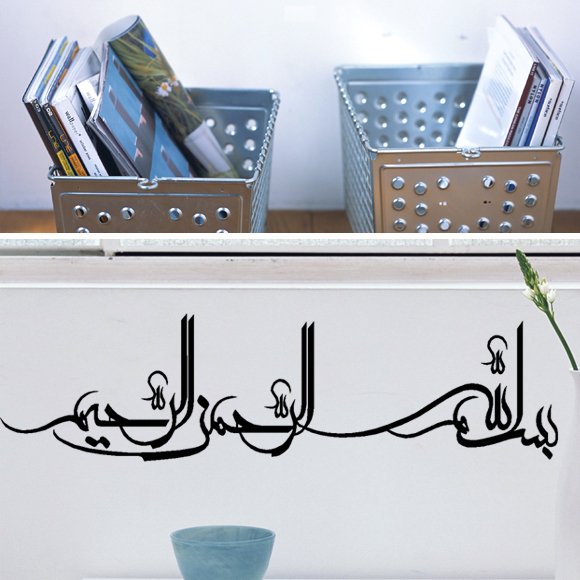 Carved(not print) wall decor decals home stickers art PVC vinyl Islam islamic Y-199 - Wall Art Stickers store