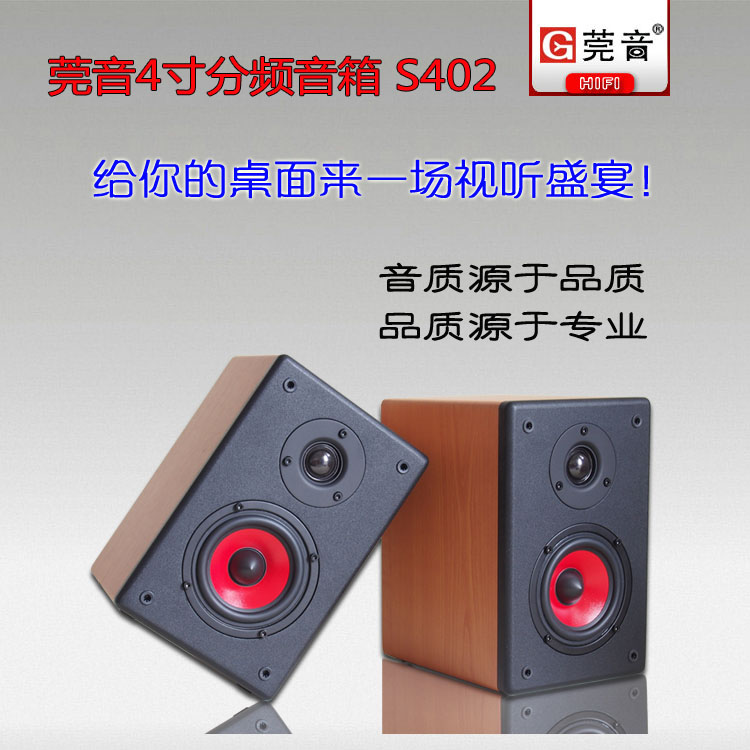 Audio Labs S402 4'' hifi 2.0 passive wood loudspeaker desktop <font><b>speakers</b></font> <font><b>bookshelf</b></font> <font><b>speakers</b></font> 4ohm or 8ohm 40W+40W