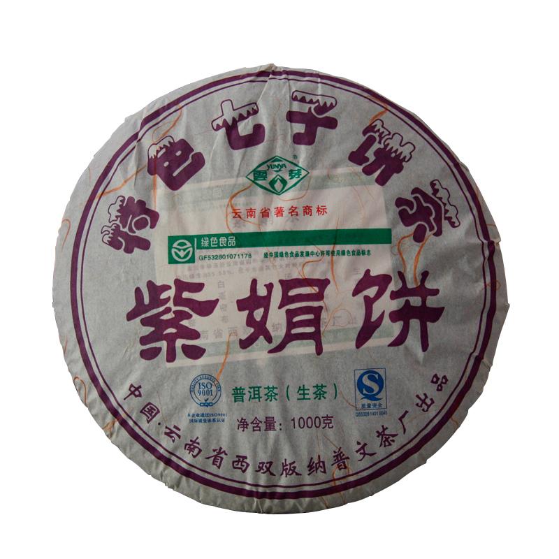 2012 Years YunYa Raw Puer Tea 1000g Cloud Bud Rare Zijuan Pu Er Tea Yunnan Seven Cake Zijuan Gift Outlet<br><br>Aliexpress