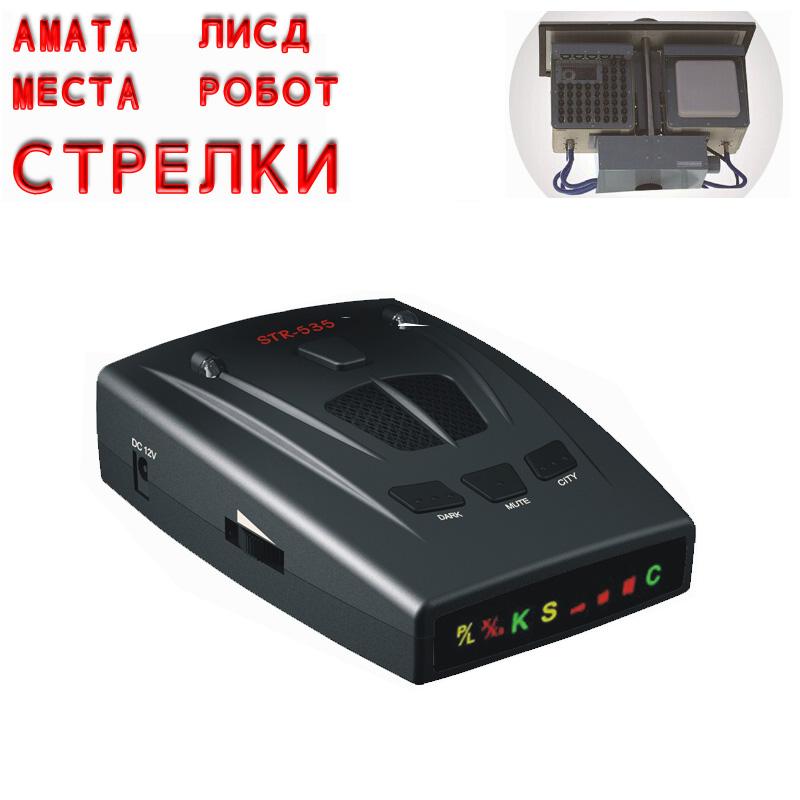 2016 Car Detector Car-detector STR535 Car Radar Russia 16 Brand Icon Display X K NK Ku Ka Laser Strelka Anti Radar Detector(China (Mainland))