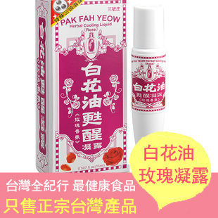 Taiwan white rose Motion sicknes oil recovery gel refreshing cool oil oil adults stay up(China (Mainland))