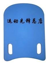 Kick Board Swimming Board Body Board(China (Mainland))