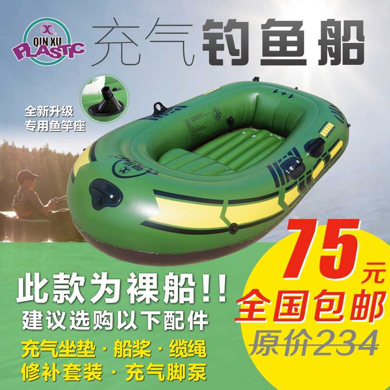 qinxu thickening inflatable boat rubber fishing - yilin department supermarket store