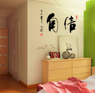 Chinese calligraphy calligraphy and painting the wall post office study wall Self-cleaning can remove the wall stickers(China (Mainland))